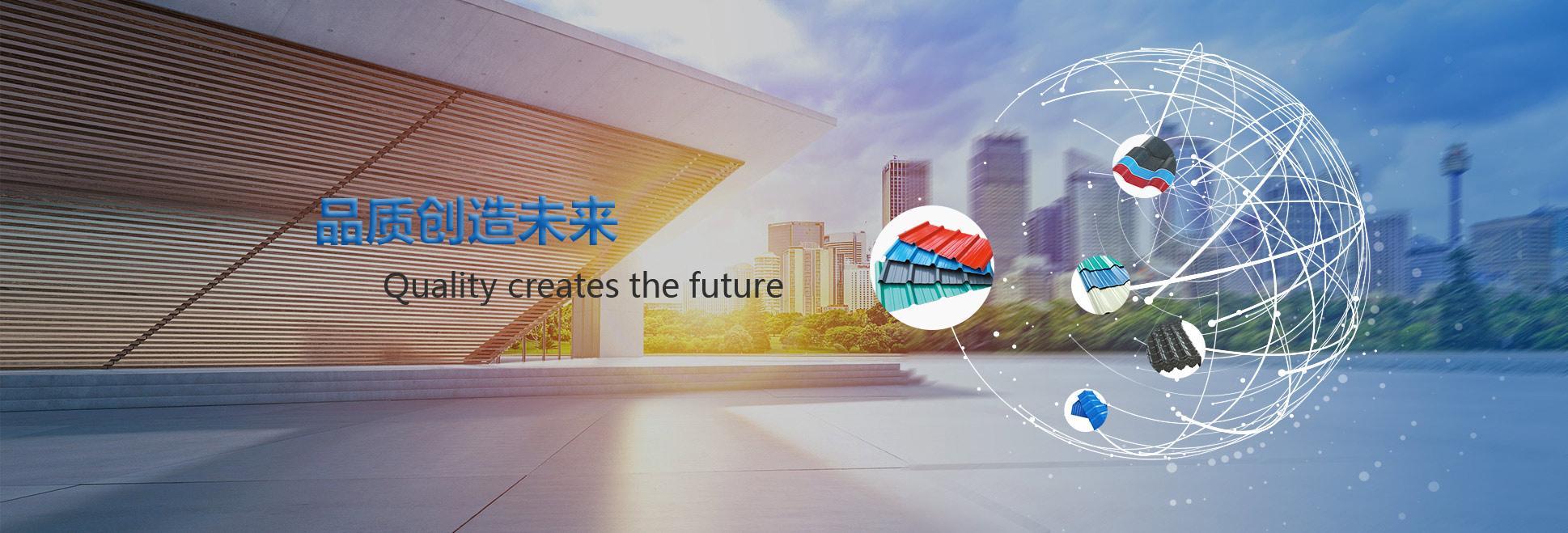 虹科树脂瓦宣传广告语-品质创造未来